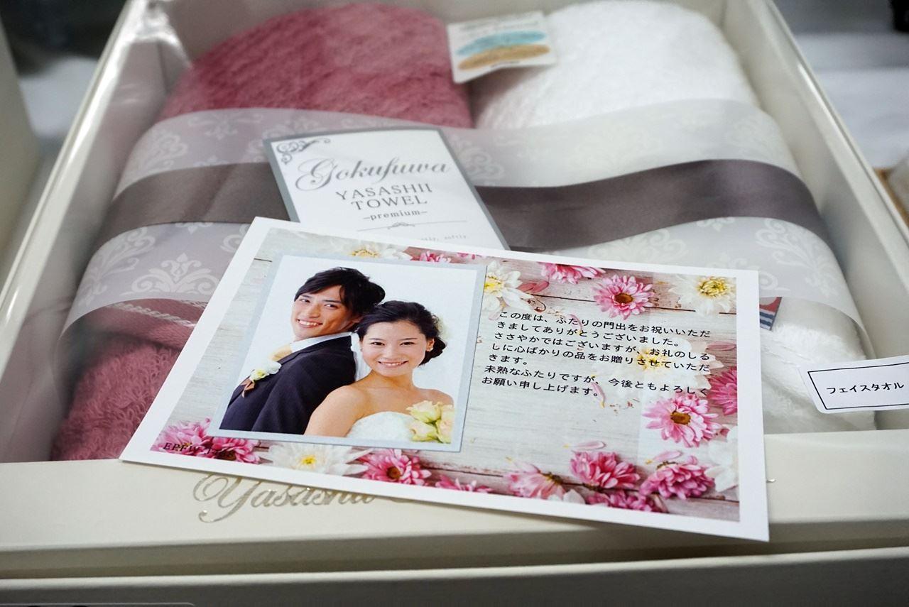 【シャディ】オリジナルメッセージカード