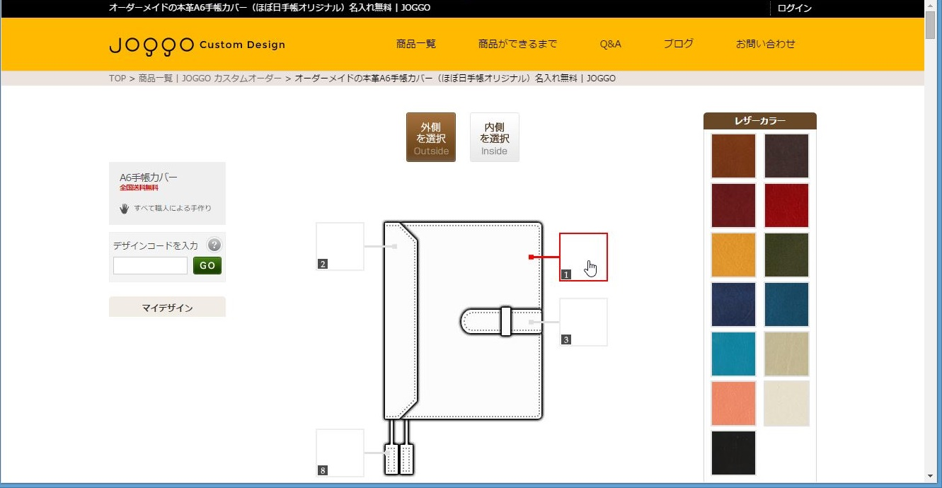 JOGGOの皮革製品オーダーメイド手順1