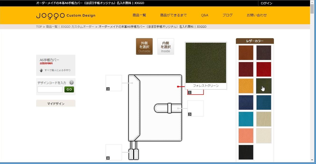 JOGGOの皮革製品オーダーメイド手順2