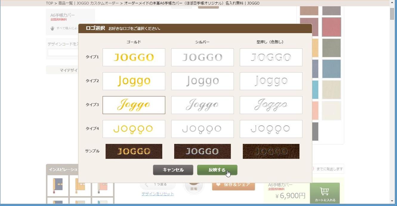 JOGGOの皮革製品オーダーメイド手順4