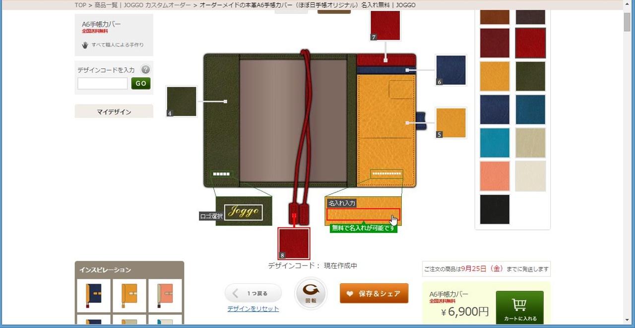 JOGGOの皮革製品オーダーメイド手順5
