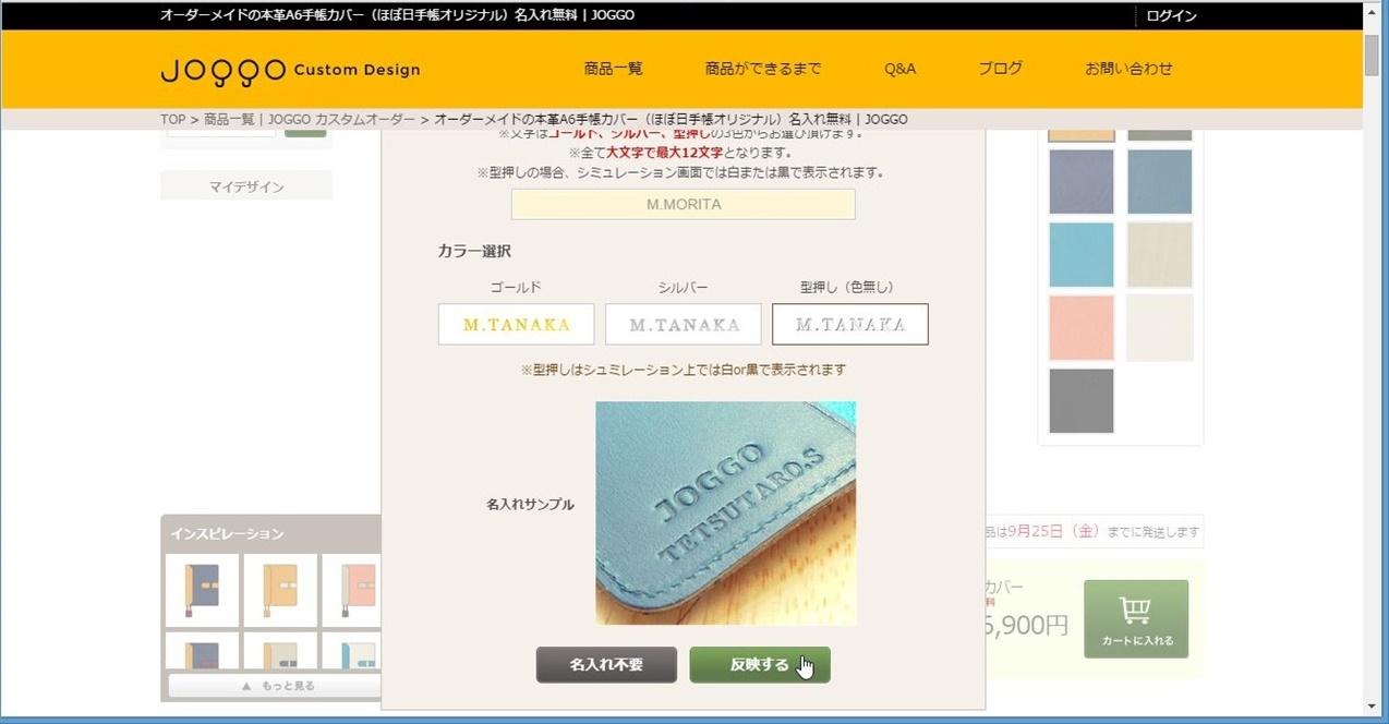 JOGGOの皮革製品オーダーメイド手順6