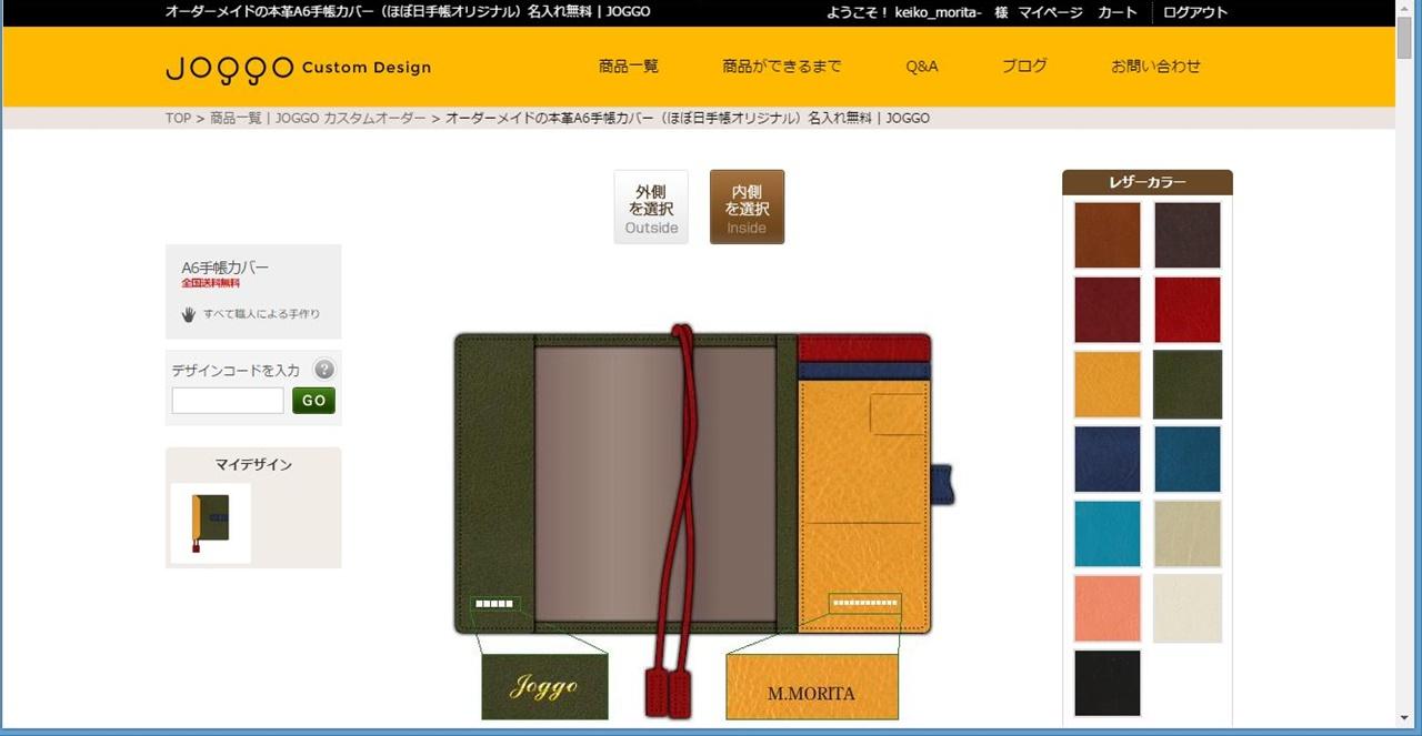 JOGGOの皮革製品オーダーメイド手順7