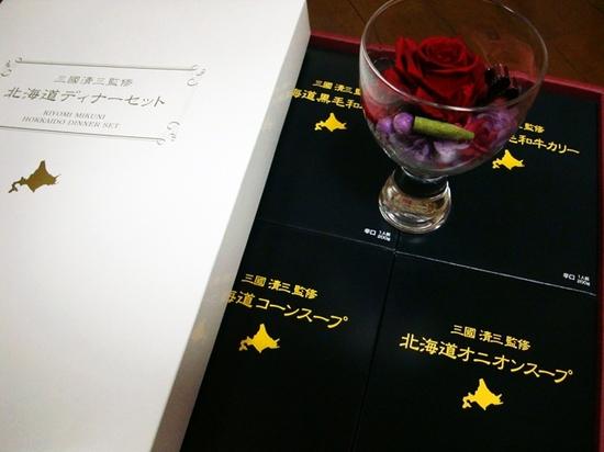 三国シェフ北海道グルメセット