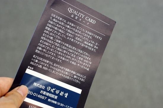 日比谷花壇の品質保証カード