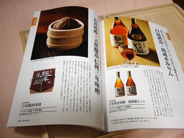 http://gift.tsuu.info/food/img/20120418DSC03892.JPG