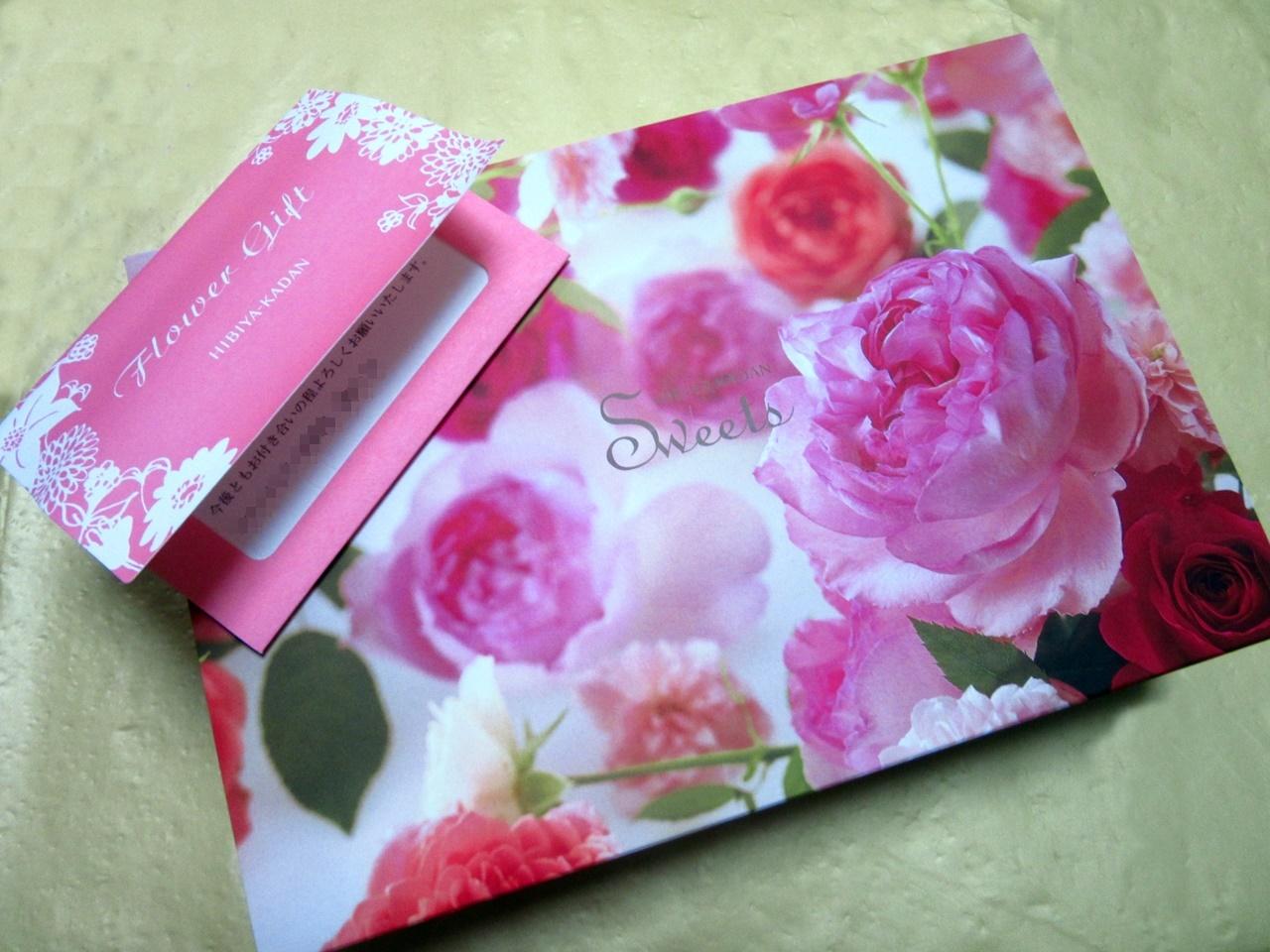 ■【日比谷花壇】花咲くローズカップタルト