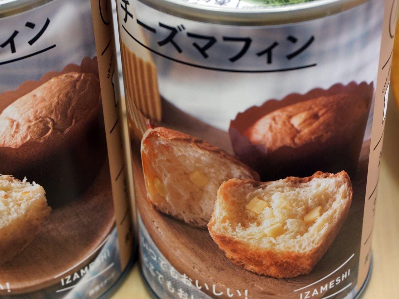 IZAMESHI チーズマフィン