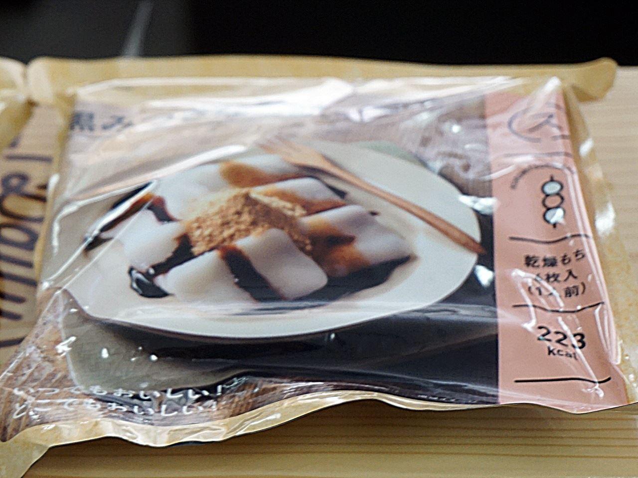 IZAMESHI 黒みつきなこ餅