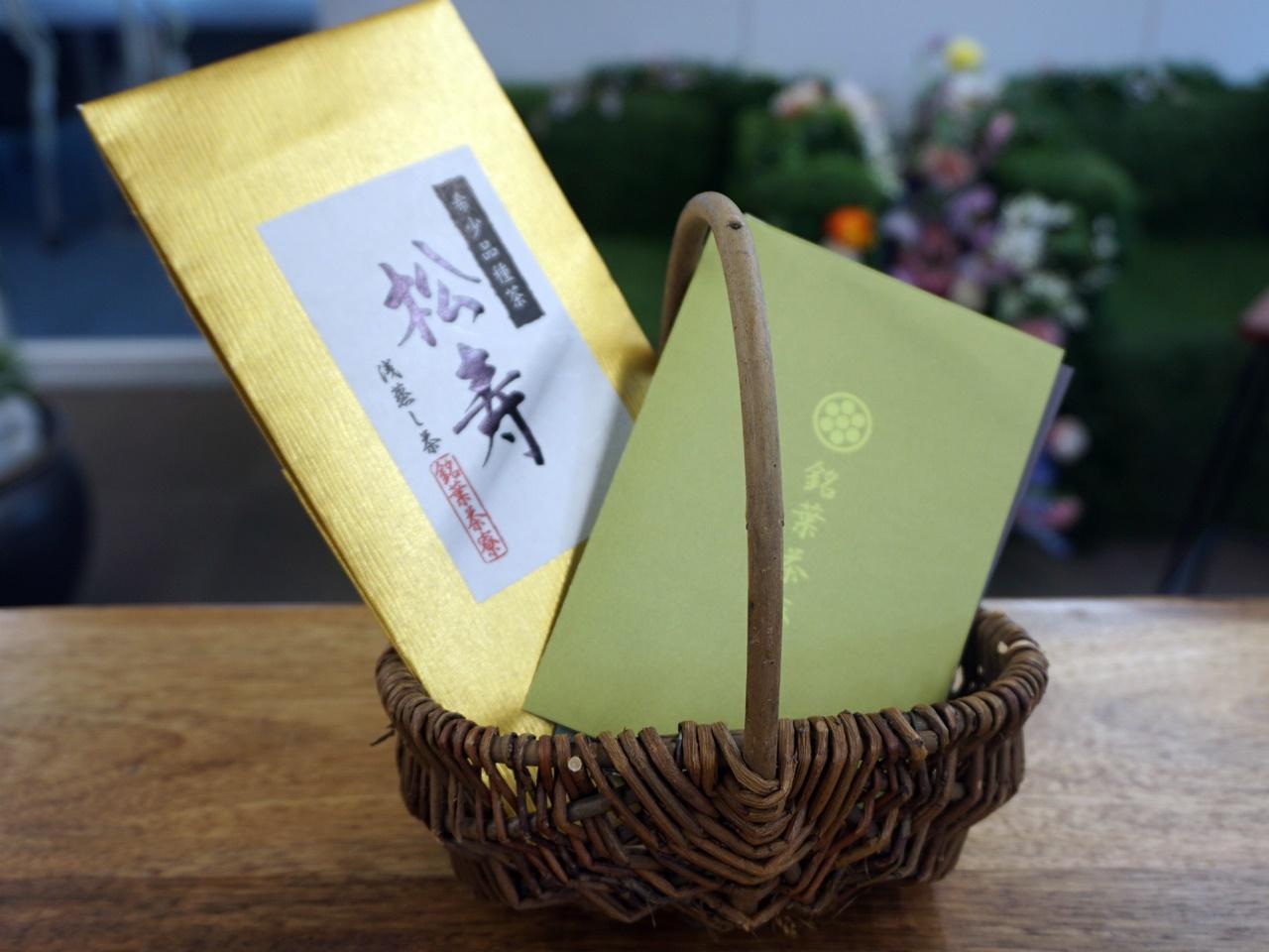 銘葉茶寮「松寿」