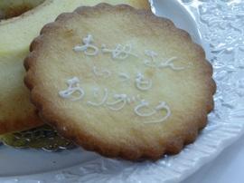 【セコムの食】バウムクーヘンスタンダードに付いている母の日特製メッセージ入りサブレ