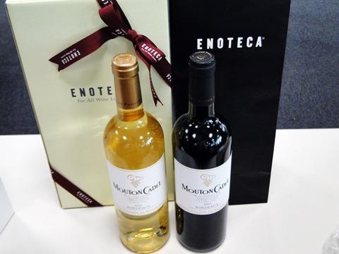 【エノテカ】ムートン・カデ紅白ワインギフト
