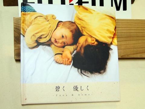 【フジフィルム】フォトブック