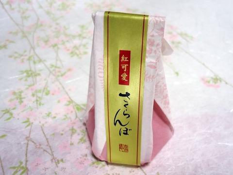 源吉兆庵「花桜桃」