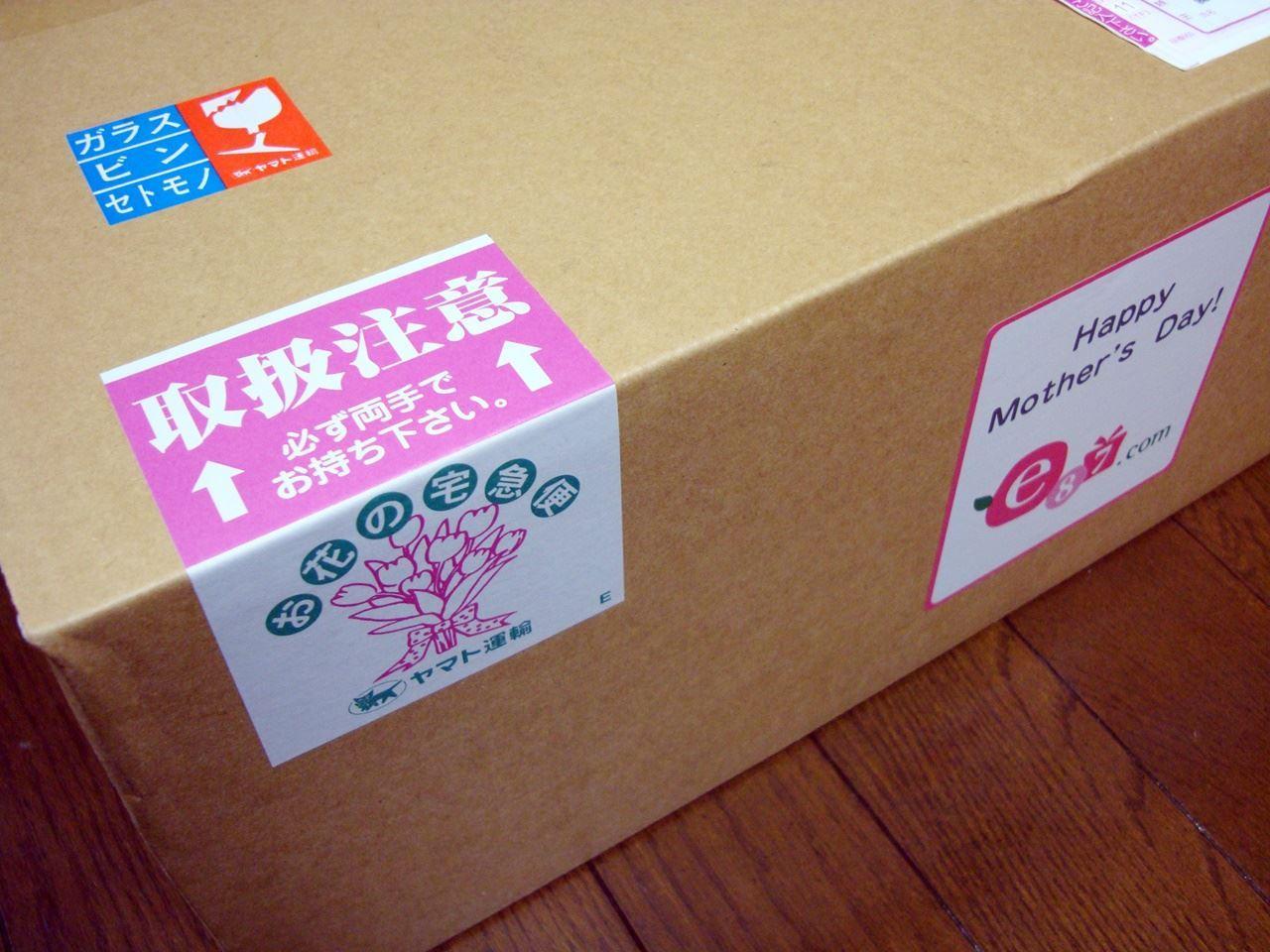 花とギフトの専門ショップe87の母の日プレゼントの箱