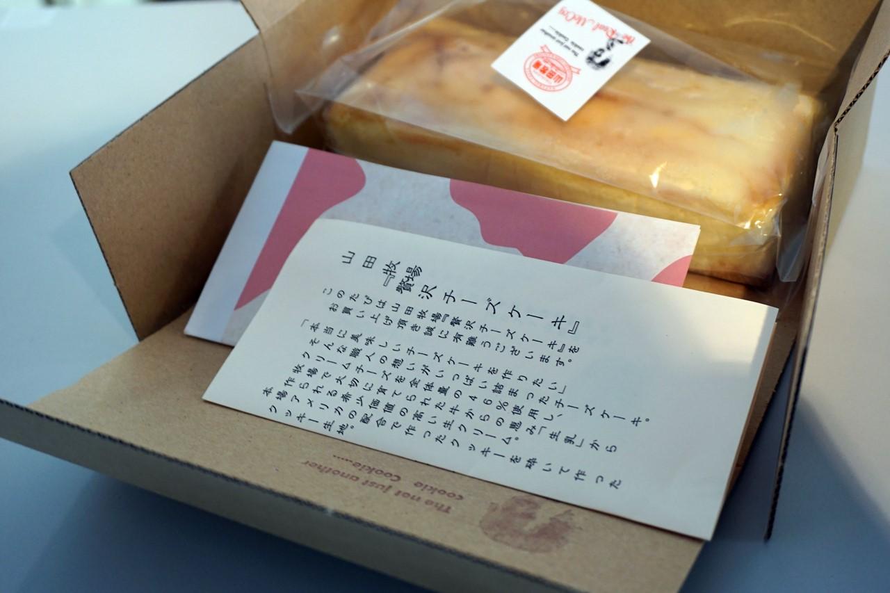 山田農場 贅沢チーズケーキ
