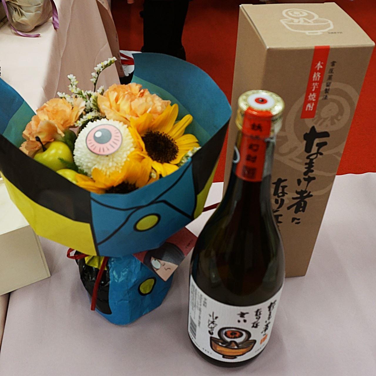 【日比谷花壇】父の日 稲田本店芋焼酎「なまけ者になりなさい」とゲゲゲのお花そのまま飾れるブーケのセット