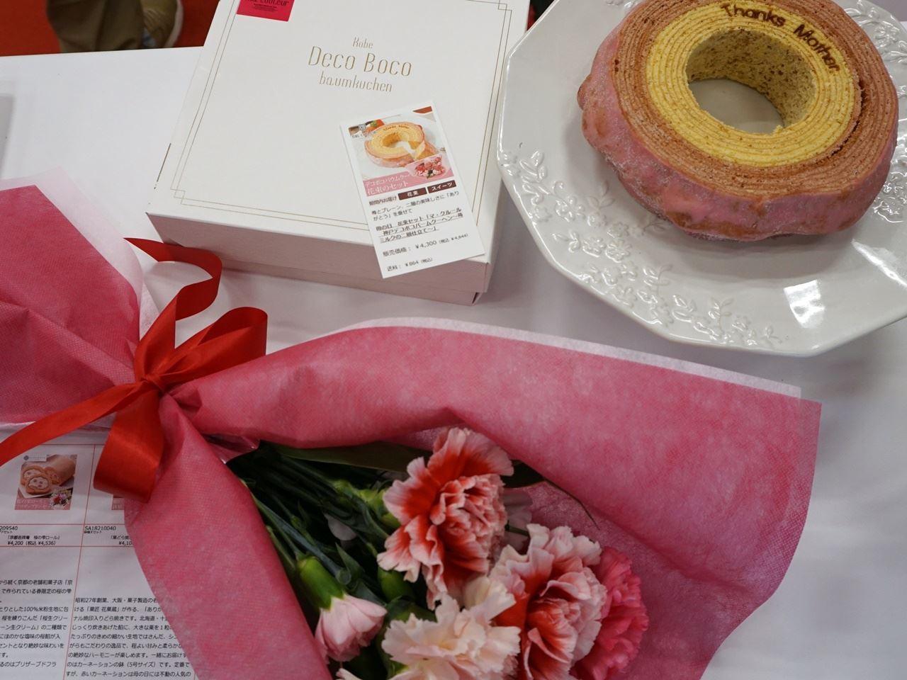 【e87】母の日 花束セット「マ・クルール 神戸デコボコバームクーヘン 苺ミルクの二層仕立て」