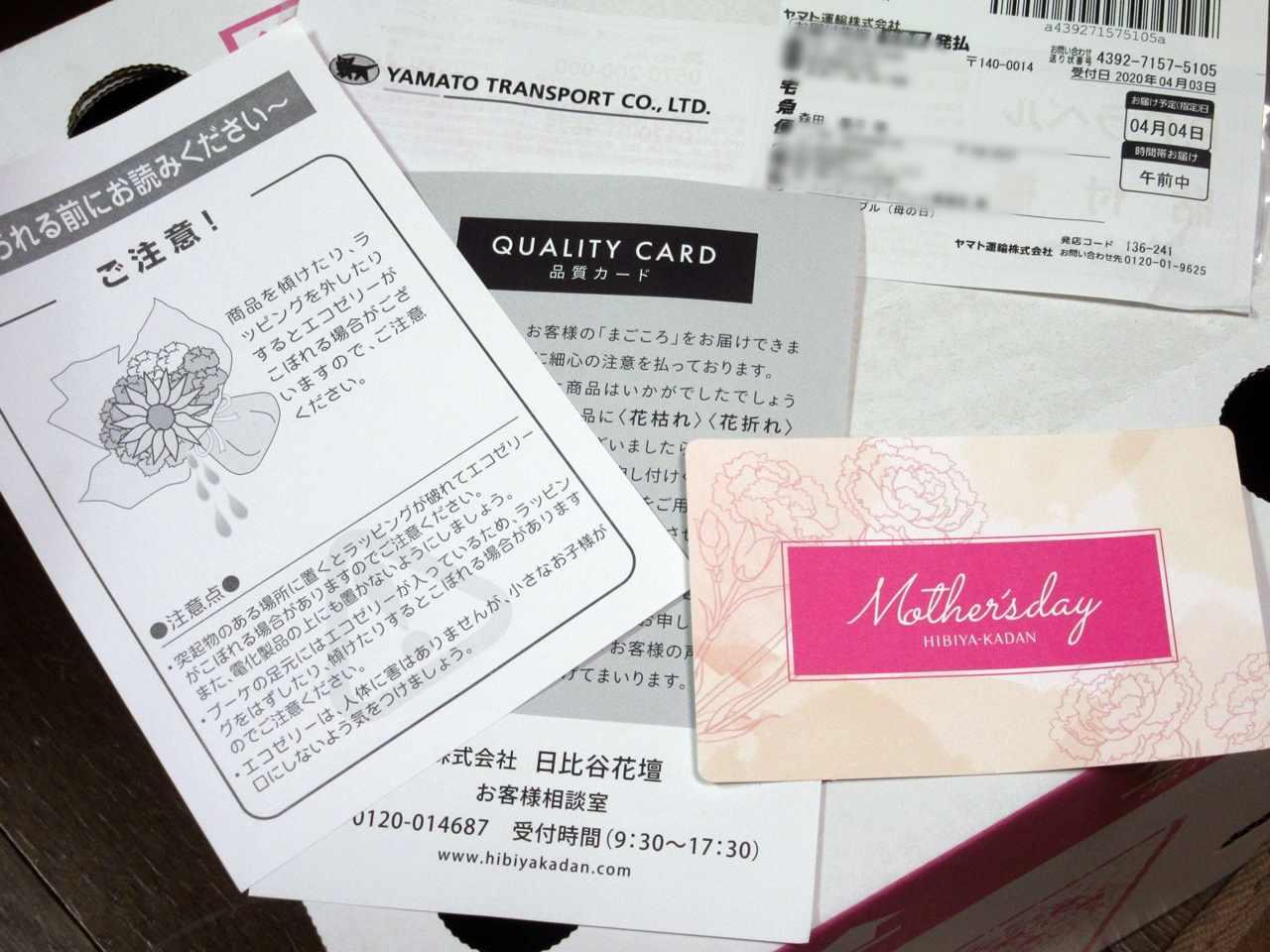 日比谷花壇の品質保証書と母の日カードと説明書